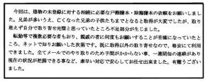 a..h.sama-fukusima