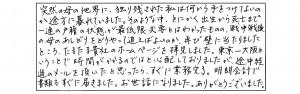 e.t.sama-tokyo