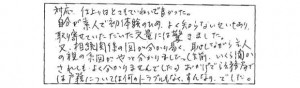 f.j.sama-tokyo