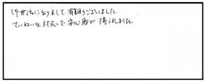 i.h.sama-hyogo
