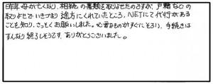 o.k.sama-aichi