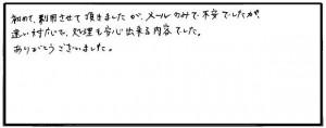 u.t.sama-fukuoka