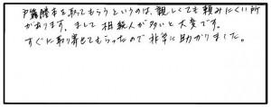 y.i.sama-hyogo