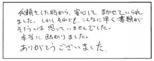 w.y.sama-aichi